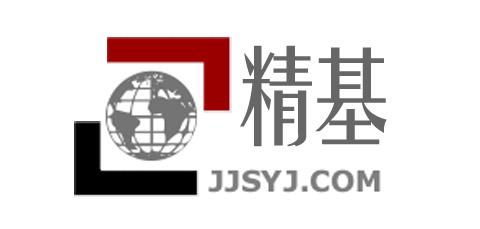 濟南精基試驗儀器有限公司