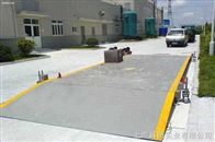 移動式汽車衡,移動式汽車地上衡