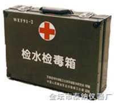 WEF91-2检水检毒箱