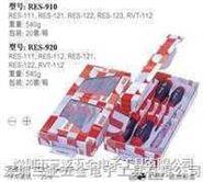 日本罗宾汉RUBICON RES-910绝缘螺丝批套装RES-910