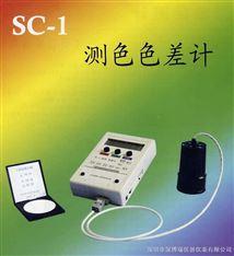 SC-1色差仪