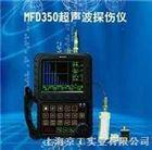 MFD350上海探伤仪