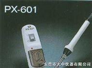 定温焊台PX-501