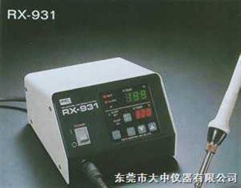 定温焊台RX-931