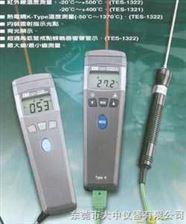 TES-1321紅外線溫度計