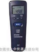 IR-80/IR-81非接触式红外线测温仪