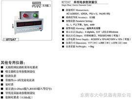 8772AT单相电参数测量仪
