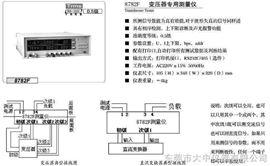 8782F变压器测量仪