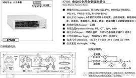 8760B电动机电参数测量仪