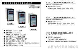 8725V交直流单相电压测量仪AC/DC