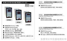 交直流单相电压测量仪AC/DC