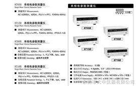 8705B单相电参数测量仪