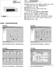 8904F三相电参数测量仪