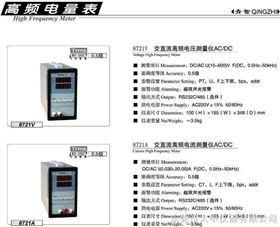 交直流高频电压测量仪AC/DC