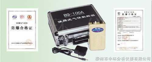 便携式气体取样器