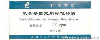 氮含量測定用標準物質/標樣批發