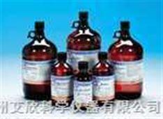 国产色谱纯试剂