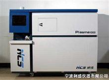 Plasma1000电感耦合等离子体发射光谱 ICP 源明仪器销售