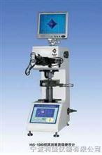 HV-1000视屏测量显微硬度计