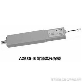 AZ530-E电场单极探头