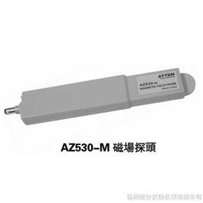 AZ530-M磁场近场探头