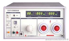 CS2674B/C超高压测试仪