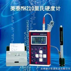 MH210里氏硬度计