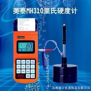 MH310里氏硬度计