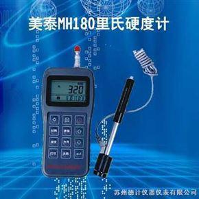 MH180里氏硬度计