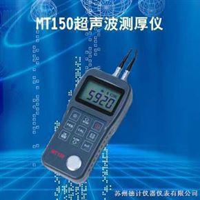 MT150超声波测厚仪