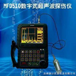 MFD510超声波探伤仪