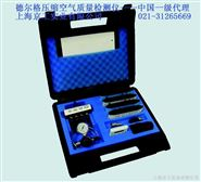 GMP认证专用压缩空气质量检测仪Aerotest Simultan Alpha