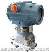 3051C型差压表压与绝压变送器-罗斯蒙特rosemount压力变送器