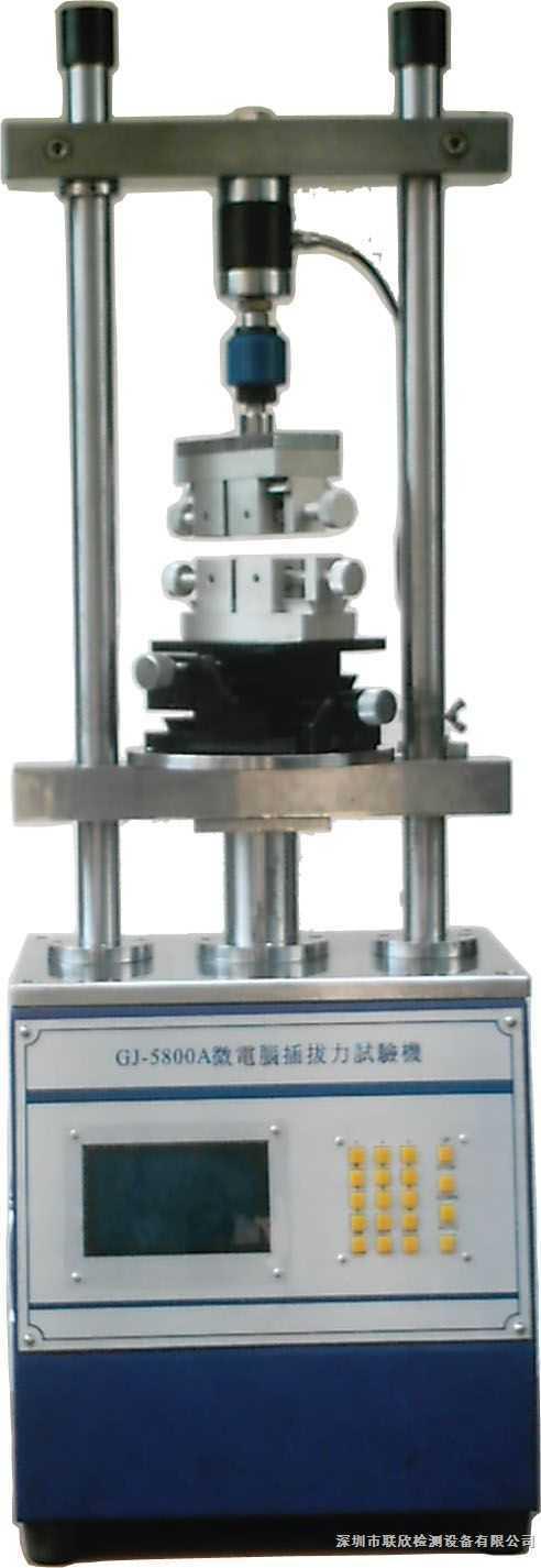 lx 微电脑拉力伺服插拔力试验机