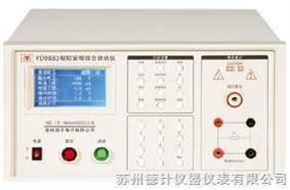 YD9880程控安规综合测试仪