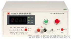 YD2683A绝缘电阻测试仪