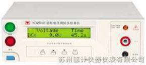 YD2040/40A耐电压测试仪校准仪