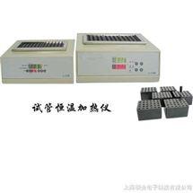 L-119、L-129系列试管恒温加热器
