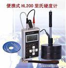 HL200里氏硬度計