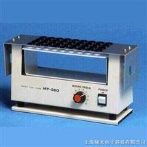 MT-360型微量多管快速混匀器