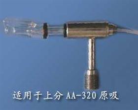 YYW-1上分AA-320原子吸收高效雾化器喷嘴