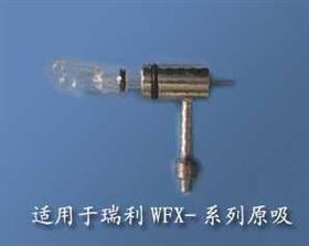 YYW-1北京瑞利WFX-系列原子吸收雾化器喷嘴