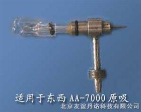 YYW-1东西电子AA-700  原子吸收雾化器喷嘴