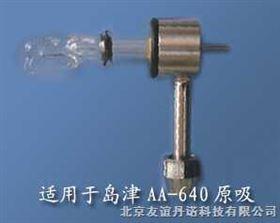YYW-1日本岛津AA-640原析雾化器喷嘴