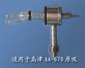 YYW-1日本岛津AA-670原析雾化器喷嘴
