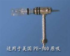 美國PE-300原析霧化器噴嘴