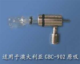 YYW-1澳大利亚GBC-902原析雾化器喷嘴