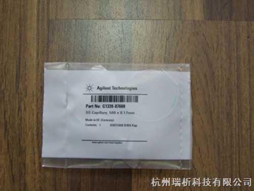 G1328-87600Agilent通用连接毛细管