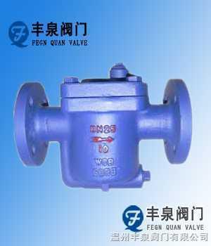 自由半浮球式蒸汽疏水阀