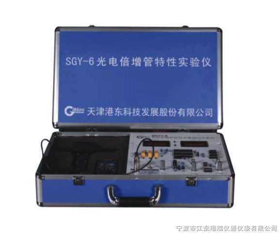 sgy-6 光电倍增管综合实验仪_sgy-6